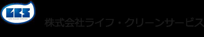 株式会社ライフ・クリーンサービス