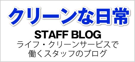 クリーンな日常 STAFF BLOG ライフ・クリーンサービスで働く働くスタッフのブログ