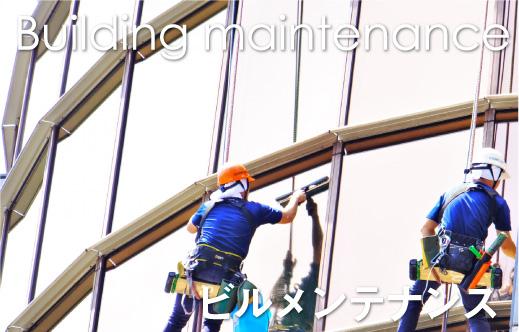 Building maintenance ビルメンテナンス