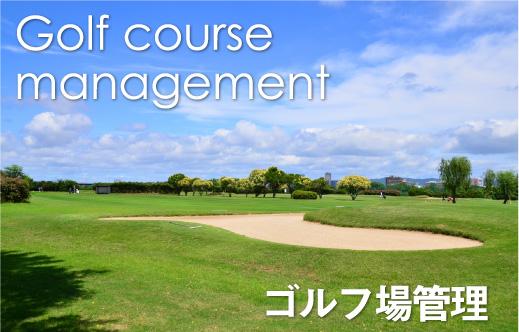 Golf course management ゴルフ場管理
