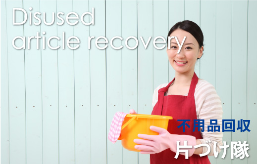 Disused article recovery 不用品回収 片付け隊