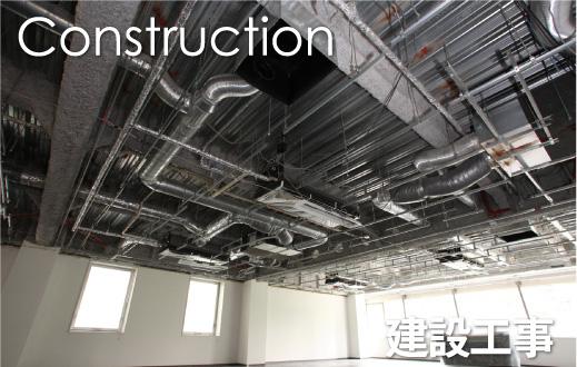 Construction 建設工事
