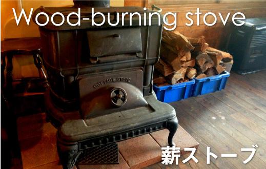 Wood-burning stove 薪ストーブ