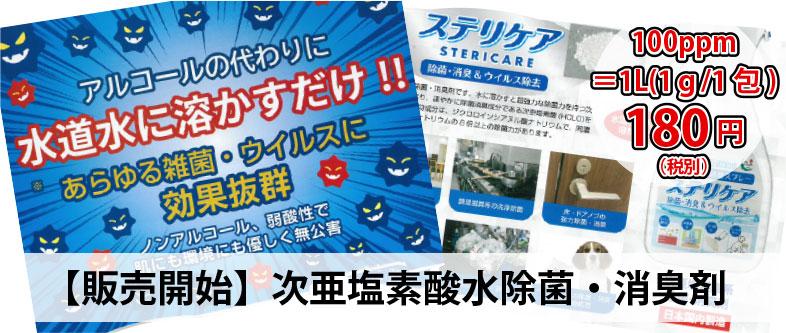 【販売開始】次亜塩素酸水除菌・消臭剤
