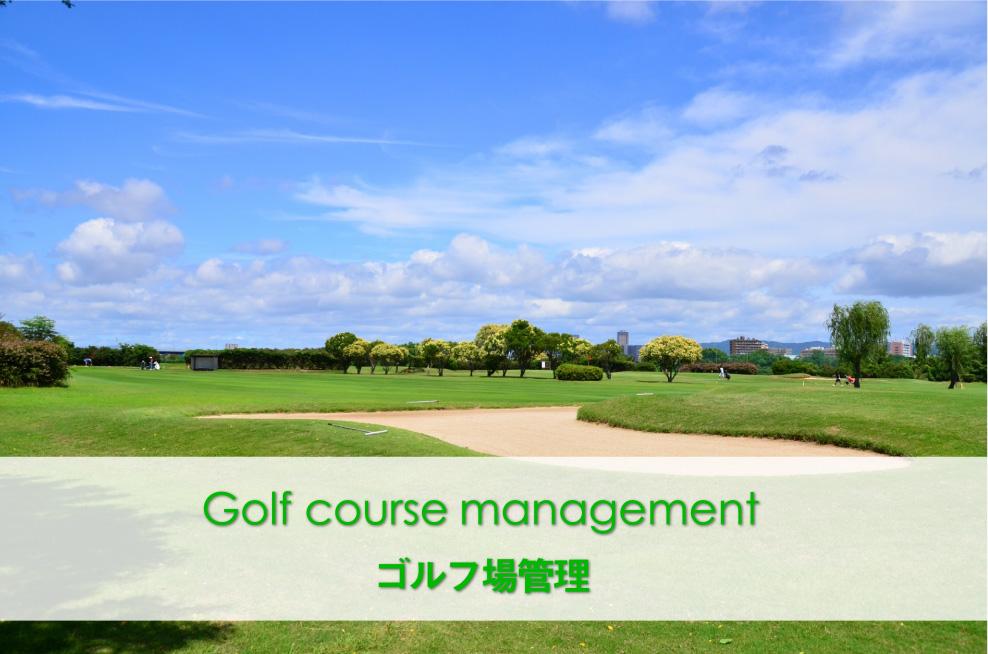 ゴルフ場管理