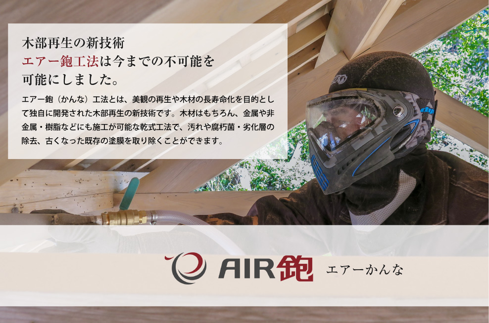 新サービス・エアー鉋(かんな)事業